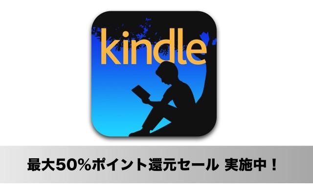 【約200冊】Kindle本「最大50%ポイント還元セール」実施中!