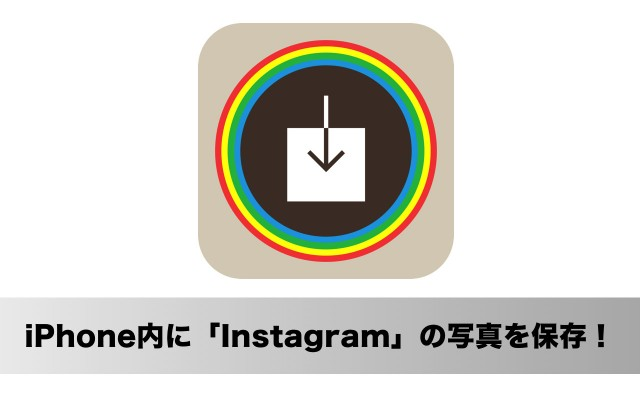 Instagram(インスタグラム)の写真をiPhoneに保存できるアプリ「Repostly」