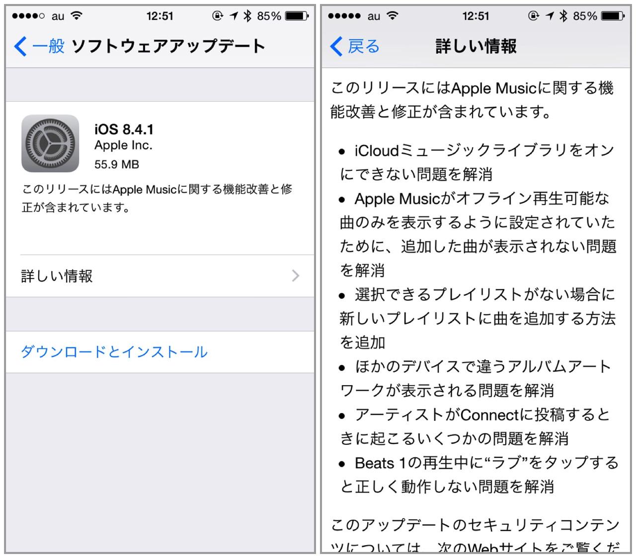 iOSソフトウェアアップデート8.4.1