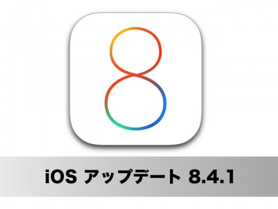 Apple、「iOS 8.4.1」をリリース