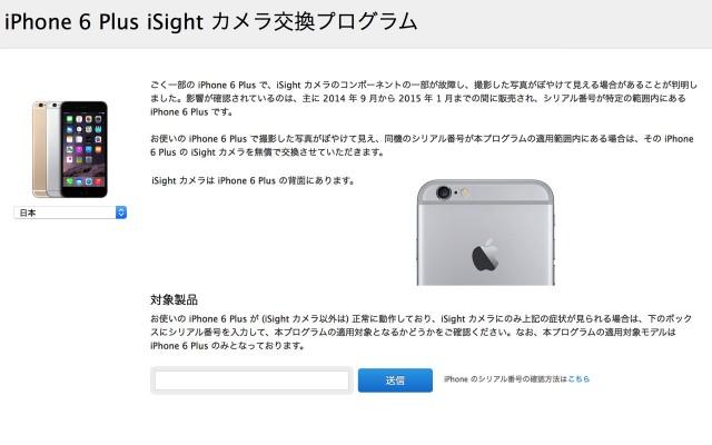 Apple、「iPhone 6 Plus iSight カメラ交換プログラム」を発表