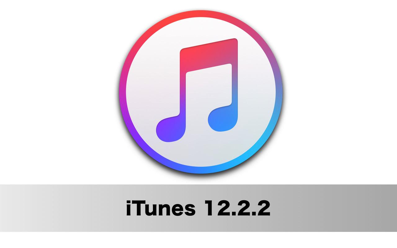 Apple、「iTunes 12.2.2」をリリース