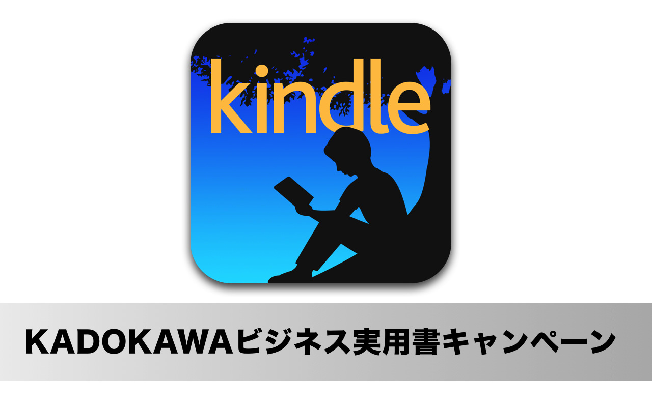 【半額】Kindle本「KADOKAWAビジネス実用書キャンペーン」実施中!