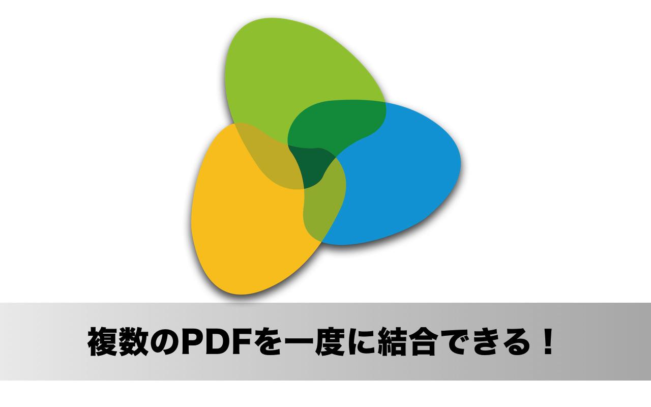 【無料】複数のPDFを目次も含めて結合できるMacアプリ「PDFCombo」