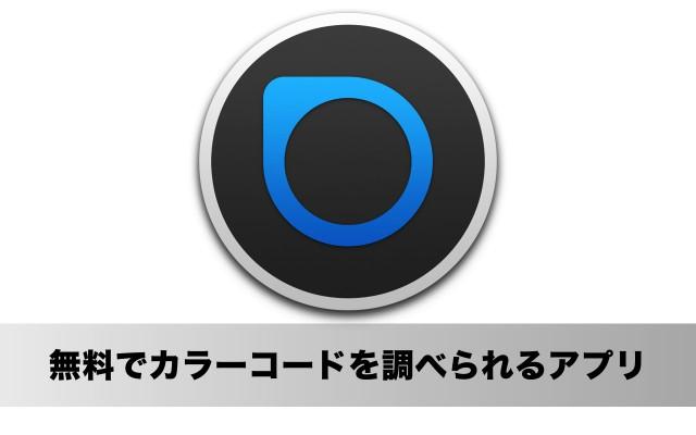 Macで使えるフリーのカラーピッカー「Quicker Picker」