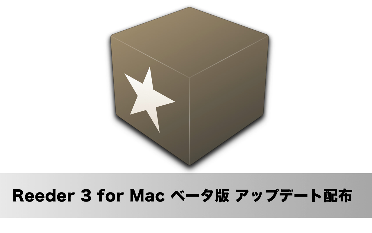 人気RSSリーダー「Reeder 3 for Mac」ベータ版のアップデート提供開始