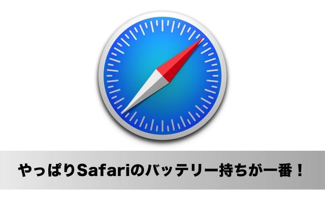「Safari」が「Chrome」と比較して最もバッテリー持ちが良いことが明らかに!