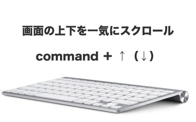 まさに瞬間移動!Macの画面を一気に上下にスクロールできるショートカット