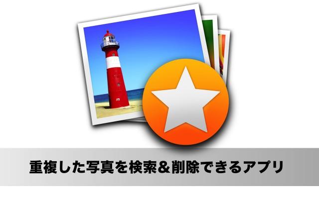重複した写真や類似した画像を検索して削除できるMacアプリ「Snapselect」