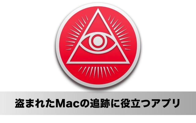 Macが盗まれても犯人の顔を撮影して写真に保存できるアプリ「Snoop Catcher」