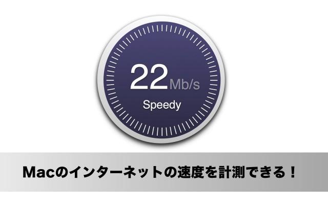 これは使える!Macのインターネット速度を簡単に計測できるアプリ「Speedy」