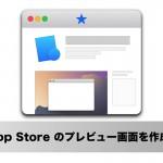 Macアプリ開発者におすすめ!Mac App Store でリリースするアプリのプレビューを作成できる「StoreView」