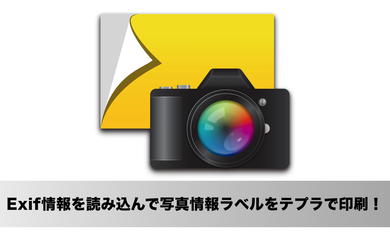 写真のExif情報を読み込んで簡単に写真情報ラベルをテプラで印刷できるMacアプリ「TEPRA Exif Labeler」