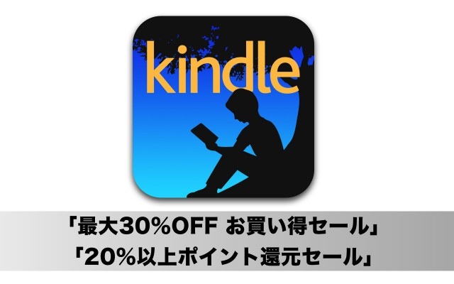 【合計10,000冊】Kindle本「最大30%OFF お買い得セール」「20%以上ポイント還元セール」同時開催中!