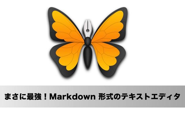 Macで最強の執筆環境を実現したMarkdown(マークダウン)記法のテキストエディタ「Ulysses」