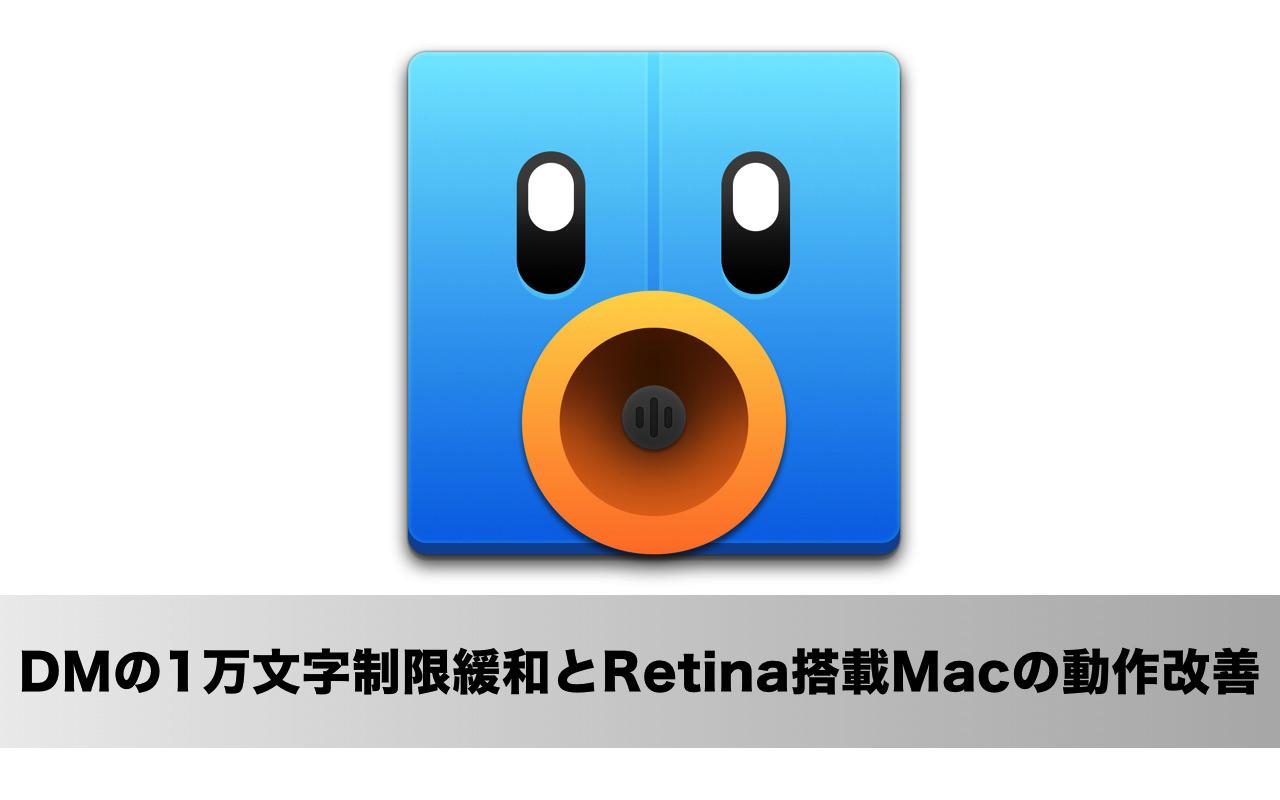 Mac 用 Twitter アプリ「Tweetbot」のアップデートがリリース!Retina 搭載 Macの動作改善やDM1万文字制限緩和の問題を解決