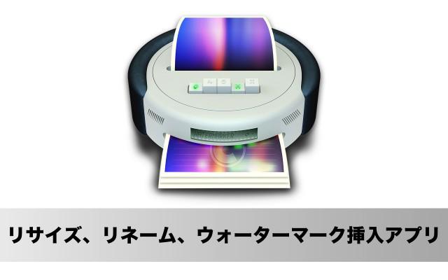 複数の写真を一度にウォーターマーク挿入・リネーム・リサイズできるMacアプリ「Watermarker 2」