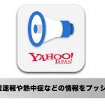 緊急地震速報・豪雨・熱中症などの災害情報を無料でプッシュ通知してくれるiPhoneアプリ「Yahoo!防災速報」