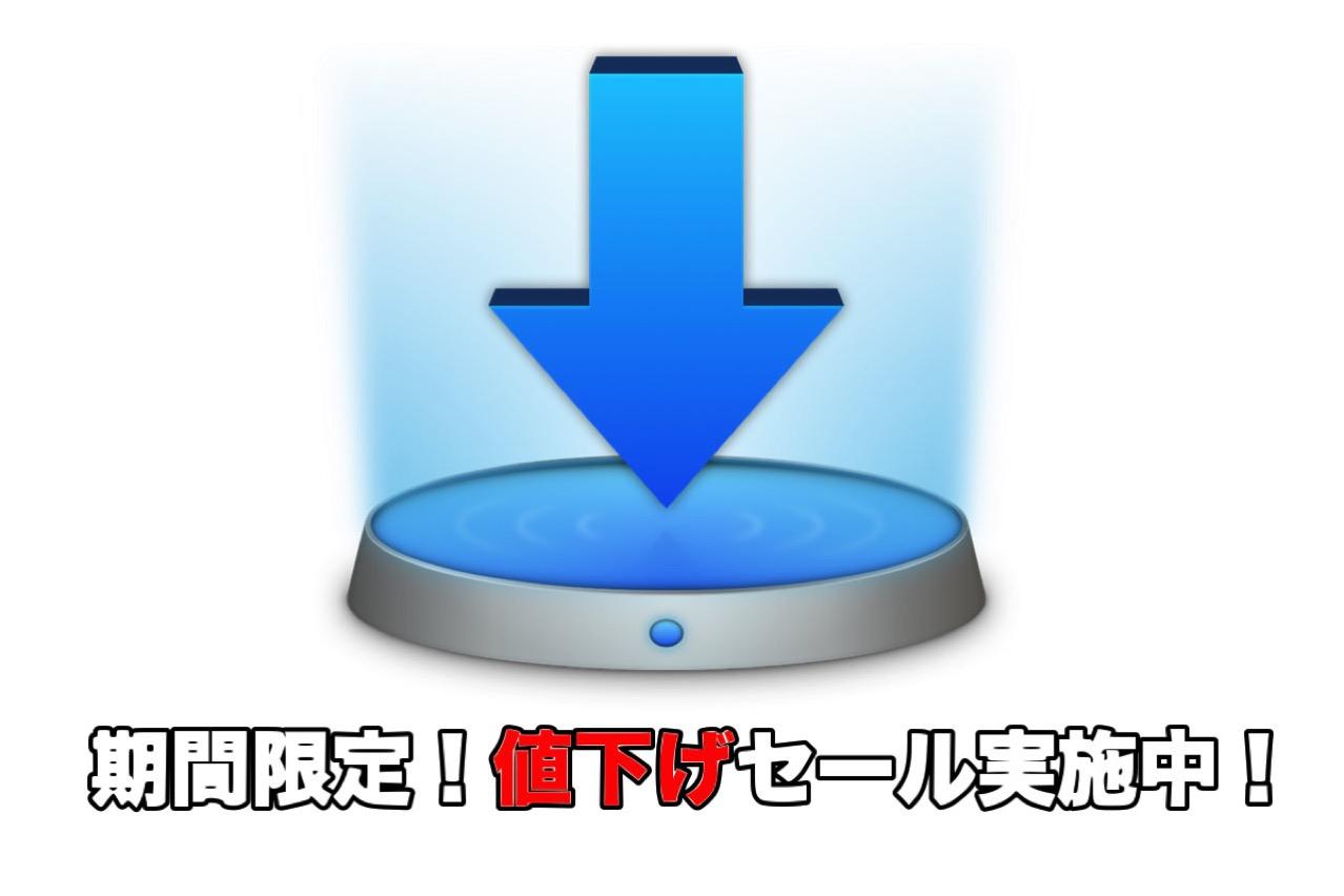 Macのファイル作業が超快適になるアプリ「Yoink」が期間限定の値下げセール実施中!