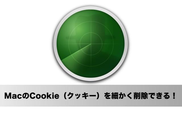 Macのクッキーを細かく指定して削除できるアプリ「Cookie」