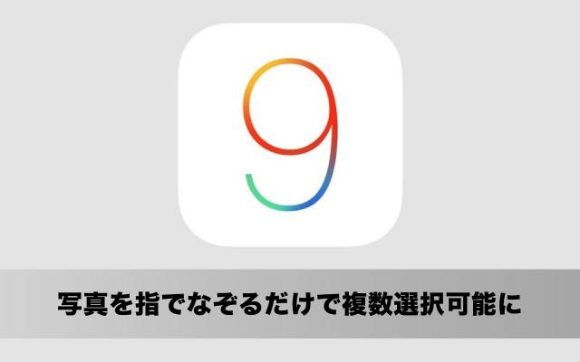 iOS 9 新機能:複数の写真を指でなぞるだけで選択可能に