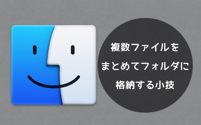 MacのFinderで複数ファイルをまとめてフォルダに移動する小技が便利!