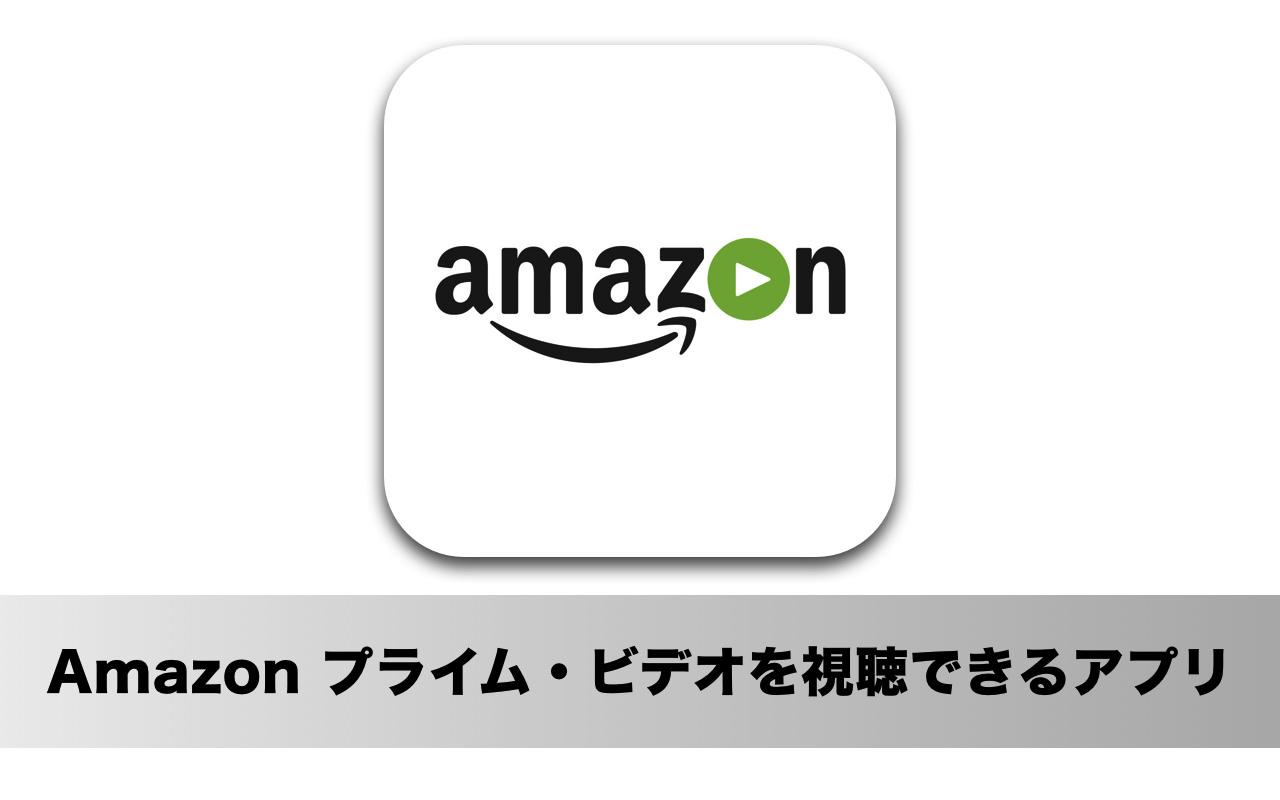 Amazon「プライム・ビデオ」をiPhoneで視聴できるアプリ「Amazonビデオ」
