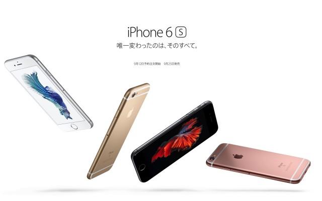 Apple、「iPhone 6s」と「iPhone 6s Plus」を発表!予約開始は9月12日午後4時1分、発売は9月25日に