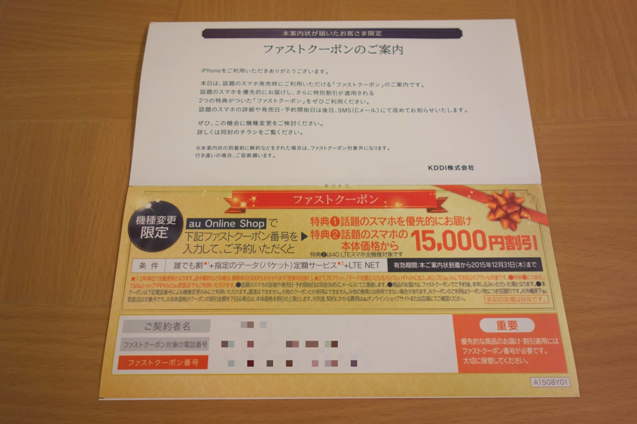 Au fast coupon 20151