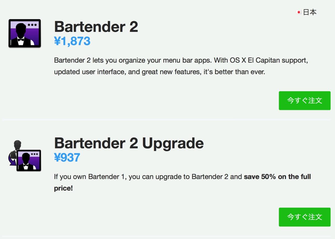 Bartender 2 release2