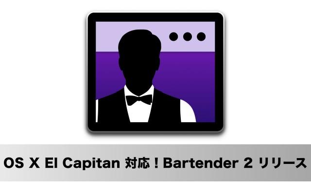 「OS X El Capitan」対応の「Bartender 2」正式リリース!メニューバーアイコンをまとめて整理できるMacアプリ