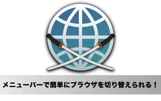 これは便利!Macのメニューバーからワンクリックで標準ブラウザを変更できる「Browser Ninja」