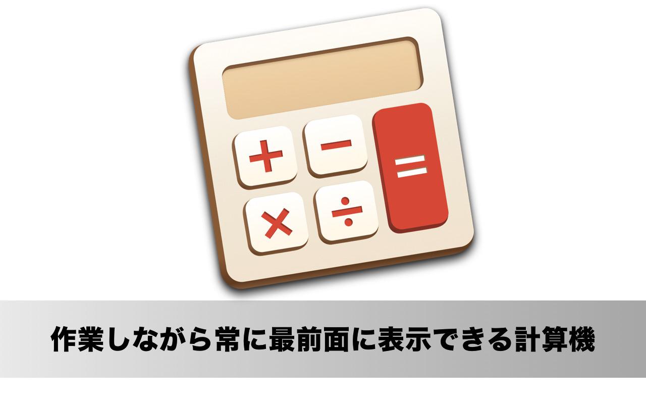 常に電卓を最前面表示!作業しながら計算できるMacの計算機アプリ「Calculator」