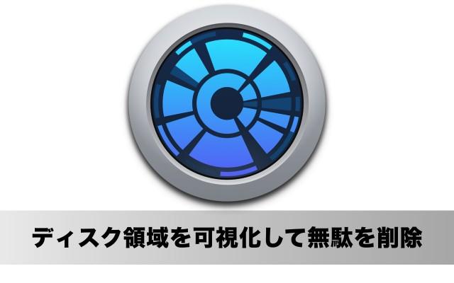 Macのディスク領域を可視化して不要なハードディスク(SSD)容量を減らすアプリ「DaisyDisk」