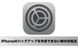 新型 iPhone 購入時に「AppleCare」にきちんと登録されているか調べる方法