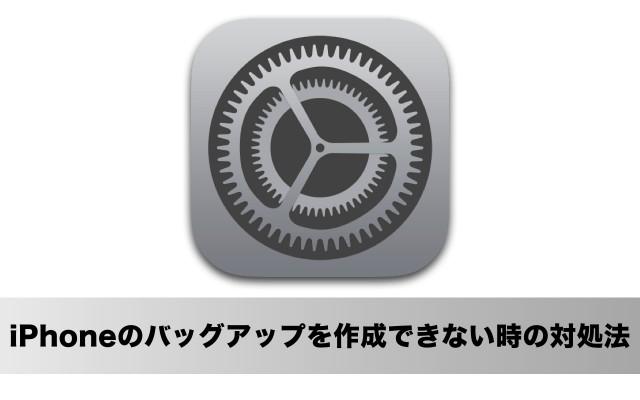 「iPhone は設定が完了していないため、バックアップを作成できませんでした」とエラー表示された時の対処法