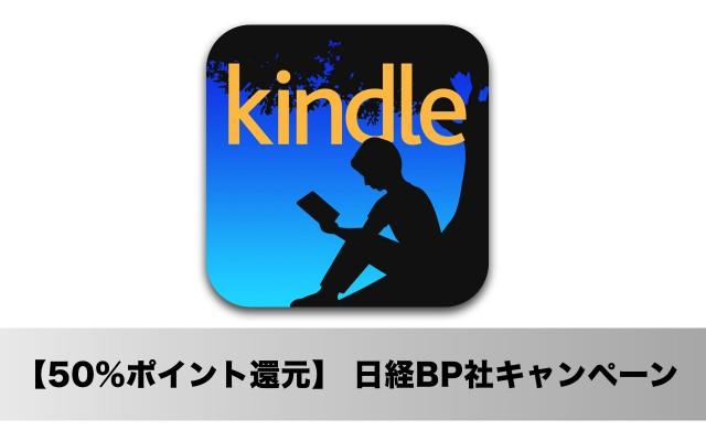 【1,000冊以上対象】Kindle本「50%ポイント還元 日経BP社キャンペーン」開催中!