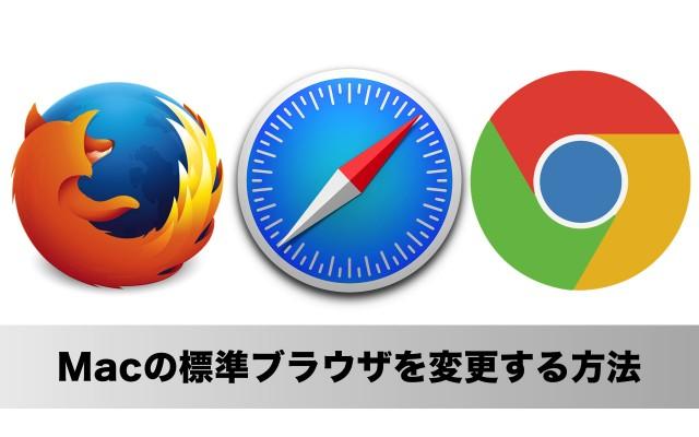 Macの標準ブラウザを変更するための設定方法