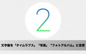 watchOS 2 新機能:「Apple Watch」の文字盤「モジュラー」を「マルチカラー」にする方法