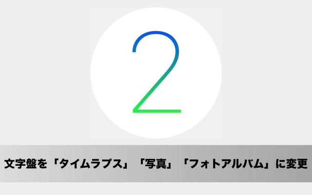 watchOS 2 新機能:「Apple Watch」の文字盤を「タイムラプス」「写真」「フォトアルバム」に変更する方法