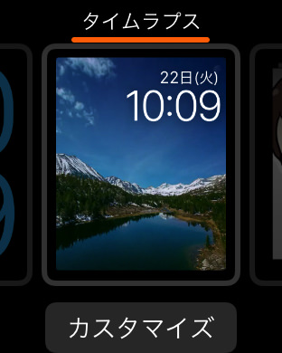 How to change new dial in time lapse and photo and photo album3