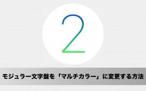 「Apple Watch」にパスコードを設定する方法