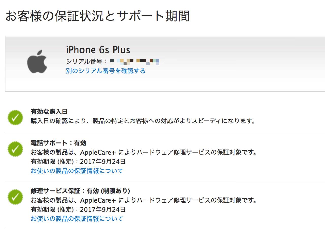 How to examine applecare registration status of iphone1