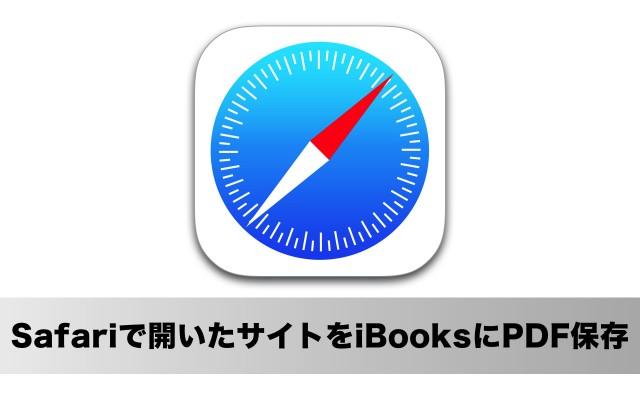 iOS 9 新機能:Safari で開いたウェブサイトをPDFにして「iBooks」に保存する方法