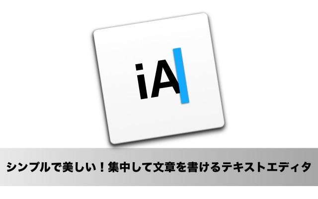 シンプルで美しすぎる!Macで集中して文章を書けるテキストエディタ「iA Writer 3.0」