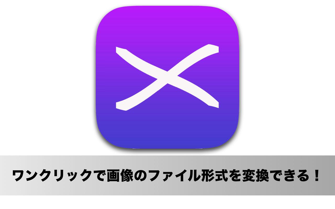 Macの画像フォーマット(ファイル形式)をワンクリックで変換できるアプリ「Image Formatter」