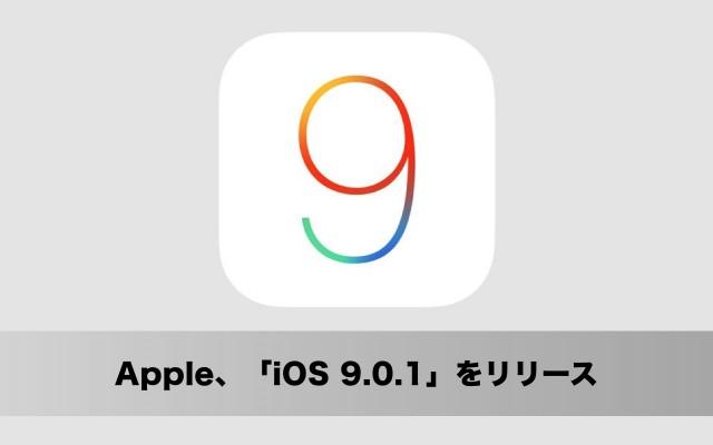 Apple、「iOS 9.0.1」をリリース