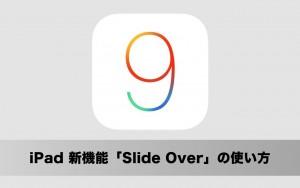 iOS 9 新機能:「Split View(スプリット・ビュー)」の使い方。iPadで2つのアプリを並べて同時に操作できる!