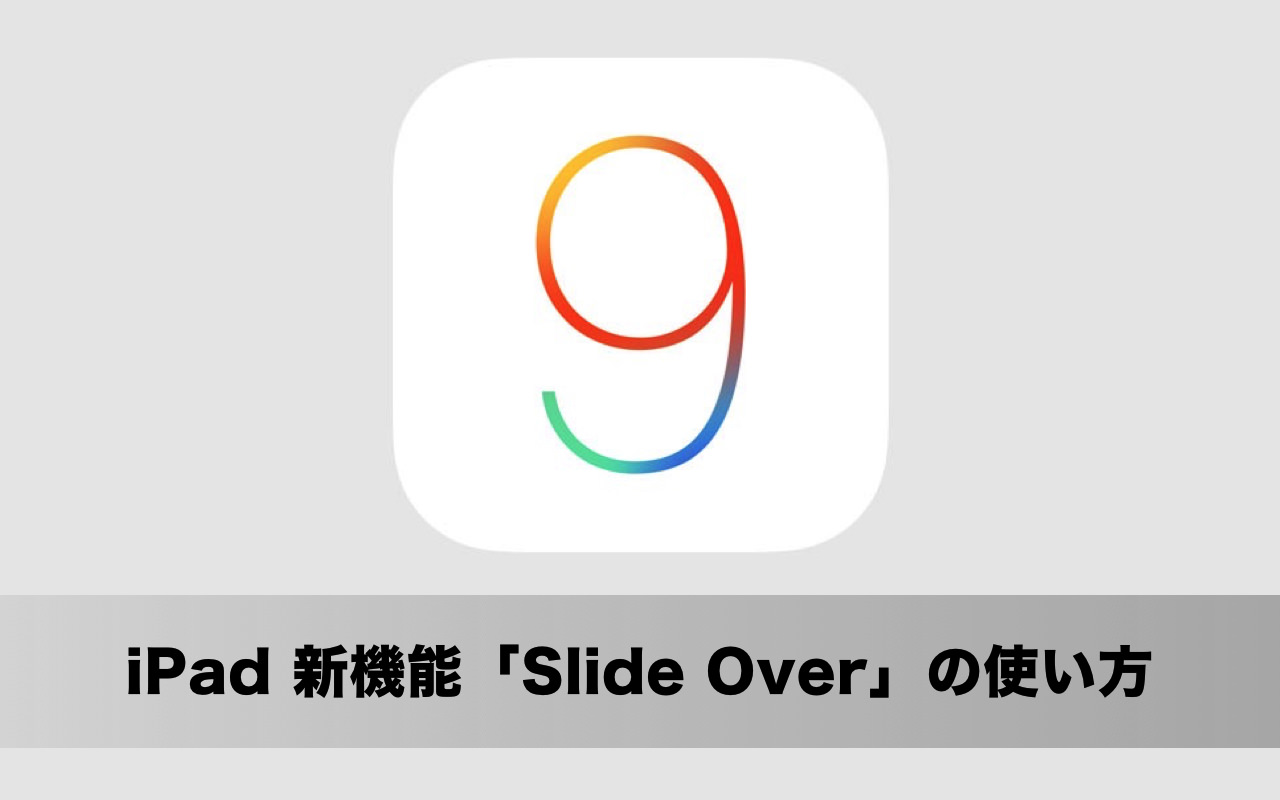 iOS 9 新機能:iPad専用のマルチタスク「Slide Over(スライド・オーバー)」の使い方