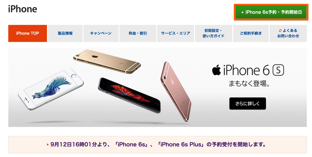 Iphone 6s reserved september 12 2015 au docomo softbank1